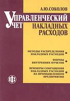 А. Ю. Соколов Управленческий учет накладных расходов