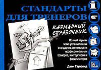 Джон Таунзенд Стандарты для тренеров. Карманный справочник
