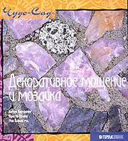 Хайди Хаукрофт Декоративное мощение и мозаика