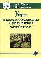 А. Н. Семин, Г. П. Селиванова Учет и налогообложение в фермерских хозяйствах