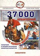 Раймон Брусс, Александр Матье 37000 препятствий... для одного маршрута. Концепция и техника построения конкурных маршрутов