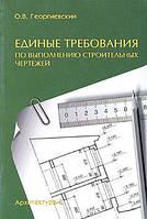 О. В. Георгиевский Единые требования по выполнению строительных чертежей