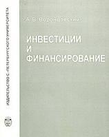 А. В. Воронцовский Инвестиции и финансирование. Методы оценки и обоснования