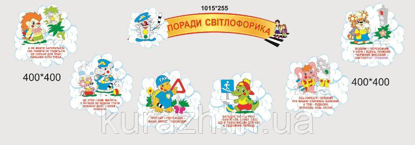 "Стенд ""Советы светофорчика"""