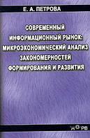 Е. А. Петрова Современный информационный рынок: микроэкономический анализ закономерностей формирования и развития