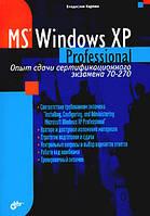 Владислав Карпюк Microsoft Windows XP Professional. Опыт сдачи сертифицированного экзамена 70-270