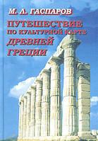 М. Л. Гаспаров Путешествие по культурной карте Древней Греции
