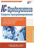 Наталья Рязанцева, Дмитрий Рязанцев 1C:Предприятие. Секреты программирования