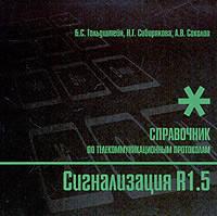Б. С. Гольдштейн, Н. Г. Сибирякова, А. В. Соколов Сигнализация R1.5. Справочник