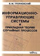 В. М. Трояновский Информационно-управляющие системы и прикладная теория случайных процессов