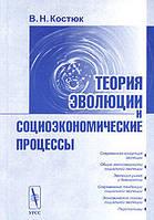 В. Н. Костюк Теория эволюции и социоэкономические процессы