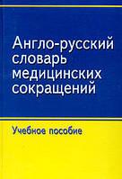Англо-русский словарь медицинских сокращений. Учебное пособие для студентов медицинских вузов