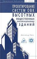 Дональд Росс Проектирование систем ОВК высотных, общественных, многофункциональных зданий