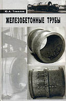 Ю. А. Тевелев Железобетонные трубы. Проектирование и изготовление
