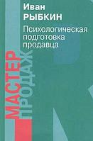 Иван Рыбкин Психологическая подготовка продавца