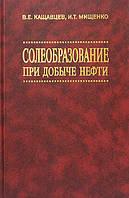 В. Е. Кащавцев, И. Т. Мищенко Солеобразование при добыче нефти