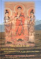 Тит Нат Хан Ключи дзен. Преображение и целительство