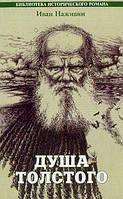 Наживин И.Ф. Душа Толстого: Неопалимая купина: Исторический роман