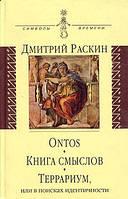 Дмитрий Раскин Ontos. Книга смыслов. Террариум, или в поисках идентичности