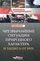 А. В. Баринов Чрезвычайные ситуации природного характера и защита от них