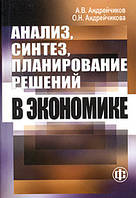А. В. Андрейчиков, О. Н. Андрейчикова Анализ, синтез, планирование решений в экономике