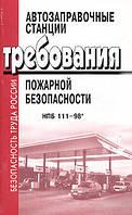 Автозаправочные станции. Требования пожарной безопасности. НПБ 111-98* с изменениями №1, №2, №3