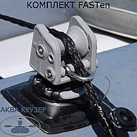 Комплект Fasten (ARp002)  Роликовый узел для якоря с набором для установки на надувную лодку пвх, фото 1