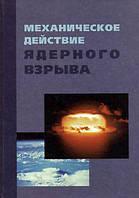 Механическое действие ядерного взрыва