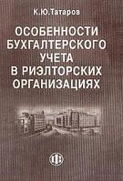 Татаров К.Ю. Особенности бухгалтерского учета в риэлторских организациях