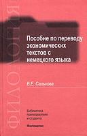 В. Е. Салькова Пособие по переводу экономических текстов с немецкого языка
