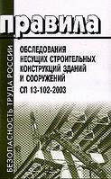 Правила обследования несущих строительных конструкций зданий и сооружений СП 13-102-2003 (введены в действие с 21 августа 2003 г.)