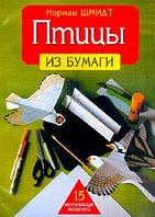 Шмидт Н. Птицы из бумаги: 15 летающих моделей (пер. с англ. Самсонова П.А.)