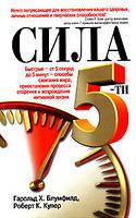 Гарольд Х. Блумфилд, Роберт К. Купер Сила 5-ти. Быстрые - от 5 секунд до 5 минут - способы сжигания жира, приостановки процесса старения и возрождения