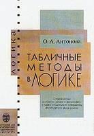 Антонова О.А. Табличные методы в логике: Специалистам в области логики и философии, а также студентам и аспирантам философских факультетов