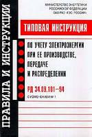 Типовая инструкция по учету электроэнергии при ее производстве, передаче и распределении РД 34.09.101-94 с изменением № 1