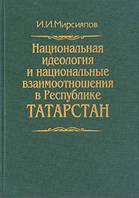 И. И. Мирсияпов Национальная идеология и национальные взаимоотношения в Республике Татарстан