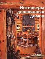 Синди Тиди Интерьеры деревянных домов