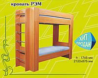 """Кровать 2-х ярусная """"РЭМ"""""""