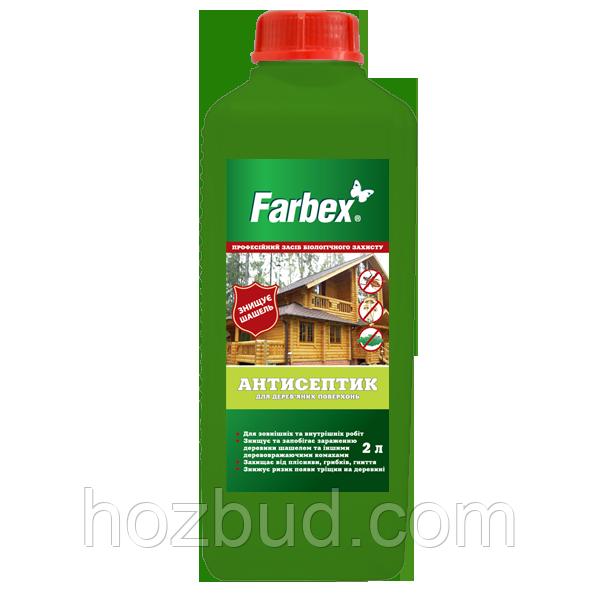 Антисептик для деревянных поверхностей Farbex, 2 л