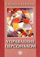 Н. В. Кротова, Е.В. Клеппер Управление персоналом