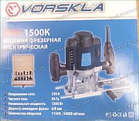 Фрезер VORSKLA ПМЗ 1500К