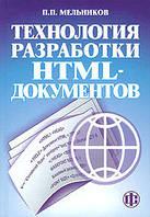 П. П. Мельников Технология разработки HTML-документов. Учебное пособие
