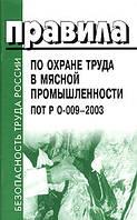 Правила по охране труда в мясной промышленности ПОТ Р О-009-2003