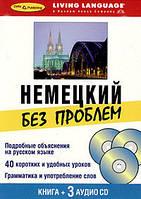 Немецкий без проблем (книга + 3 CD)