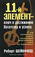 Роберт Шейнфилд 11-й элемент - ключ к достижению богатства и успеха