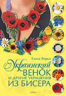 Украинский венок и другие украшения из бисера, фото 1
