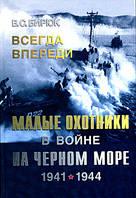 В. С. Бирюк Всегда впереди. Малые охотники в войне на Черном море. 1941-1944