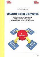А. М. Долгоруков Стратегическое искусство: целеполагание в бизнесе, разработка стратагем, воплощение замысла в жизнь