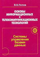В. Б. Попов Основы информационных и телекоммуникационных технологий. Системы управления базами данных