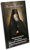 Предостережение читающим духовные отеческие книги. Об Иисусовой молитве. Преподобный Макарий Оптинский